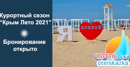 Бронирование лето 2021 открыто