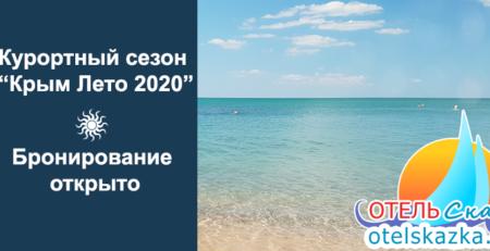 Бронирование на лето 2020 открыто