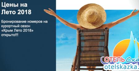 Цены на лето 2018 в Крыму в отеле Сказка