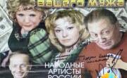 """Афиша с подписями артистов для Отеля """"Сказка"""""""