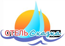 Отель Сказка - Республика Крым, город Саки